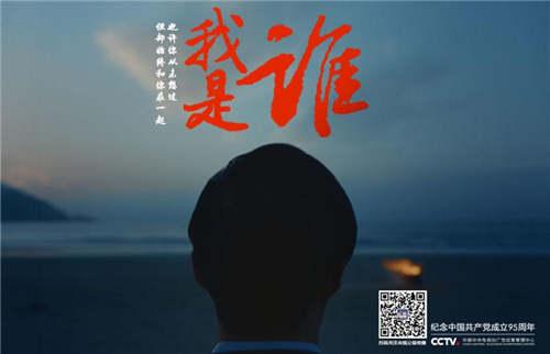 纪念中国共产党成立95周年公益广告 《我是谁》
