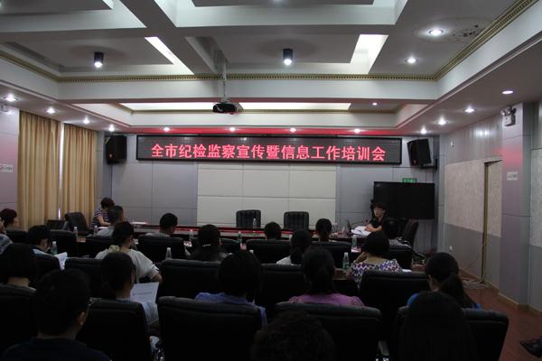 赤壁:举办党风廉政建设新闻宣传信息培训班