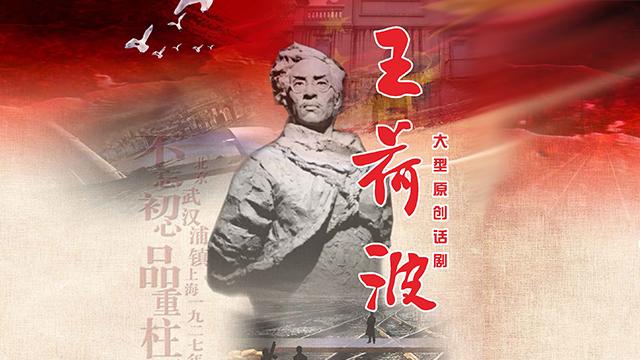 話劇《王荷波》宣傳片