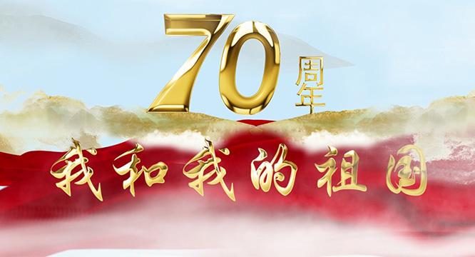 清廉中国·微视频|我和我的祖国