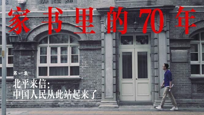 家书里的70年|北平来信:中国人民从此站起来了