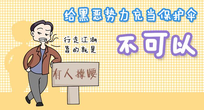 漫畫說(shuo)紀|給黑(hei)惡勢(shi)力(li)充當保護傘,不可以