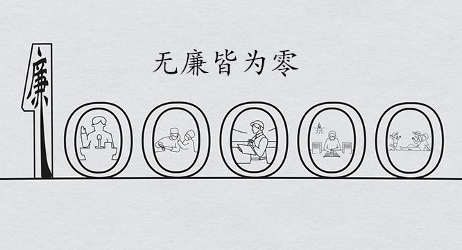 创意短视频 | 无廉皆为零——中纪委视频页面——中央纪委国家监委网站